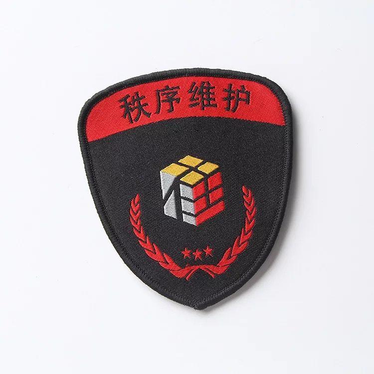 保安系列臂章