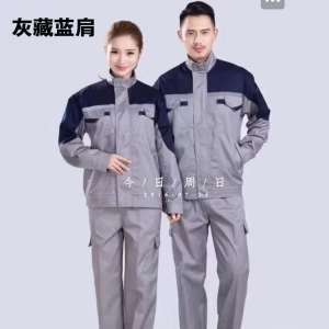 建筑时尚工服