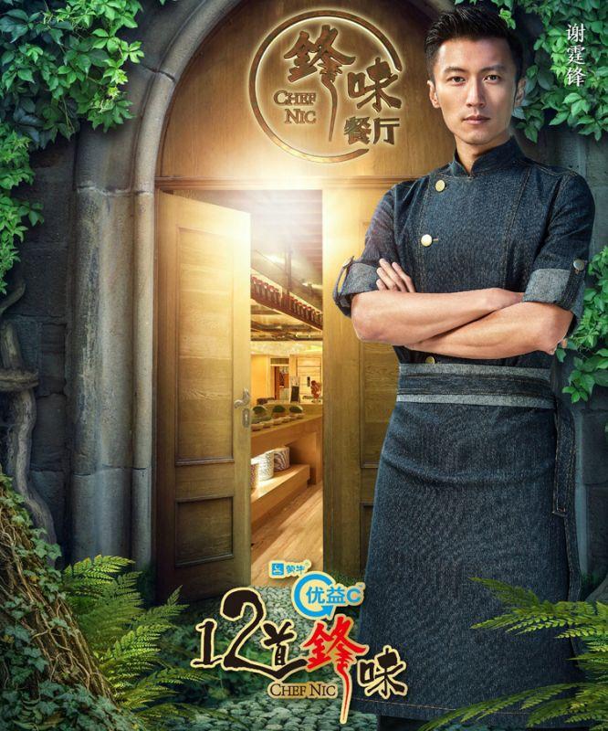厨师工作服 秋装长袖 西餐厅12道锋味 三餐饮酒店厨师服长袖CSF709