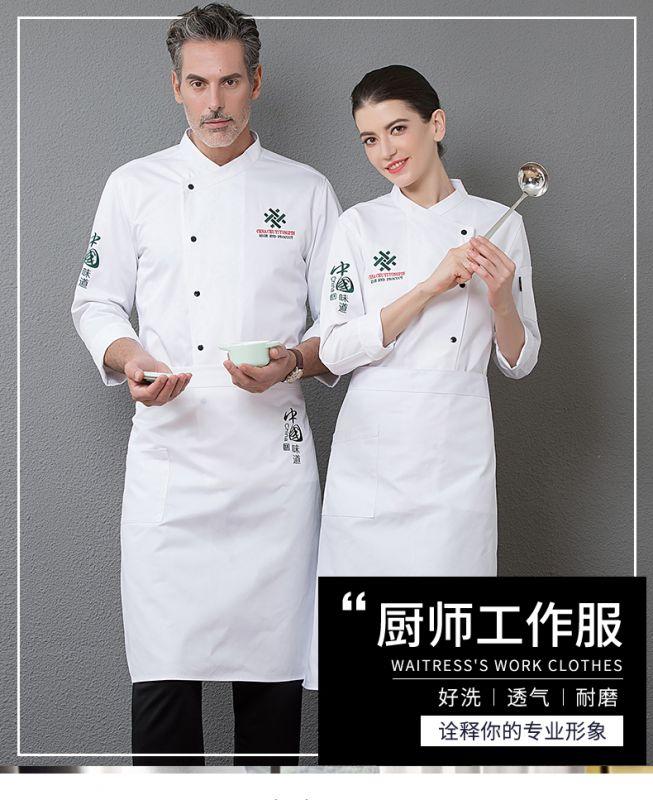 秋冬长袖 厨师服中西餐厅 火锅糕点 快餐后厨师工作服男女款