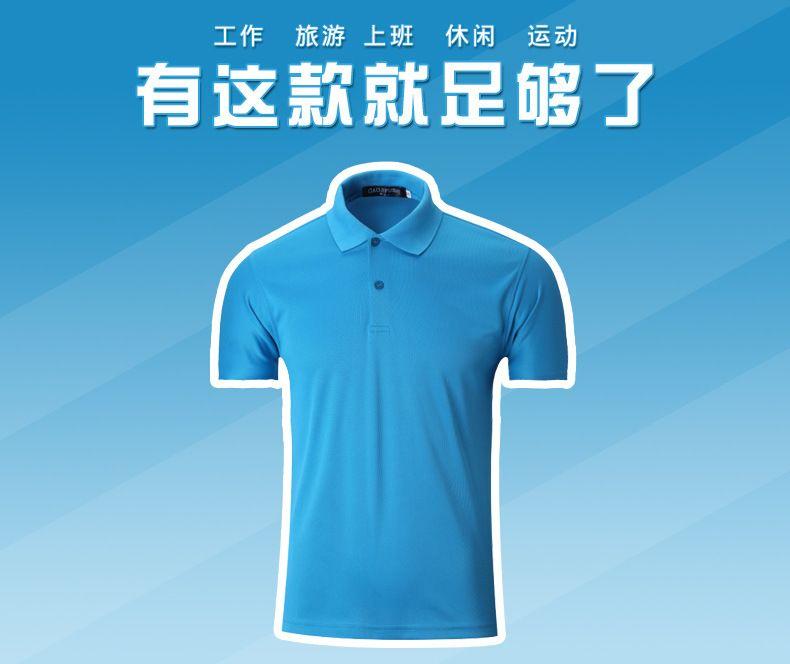 速干POLO衫定制T恤工作服印字diy定做户外活动文化衫广告衫印