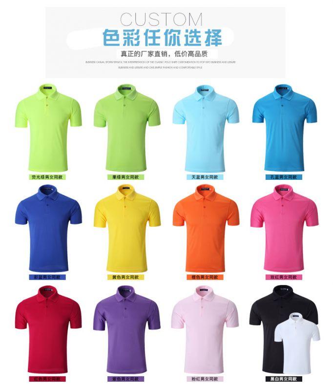 速干POLO衫定制T恤东莞工作服印字diy定做户外活动文化衫广告衫印