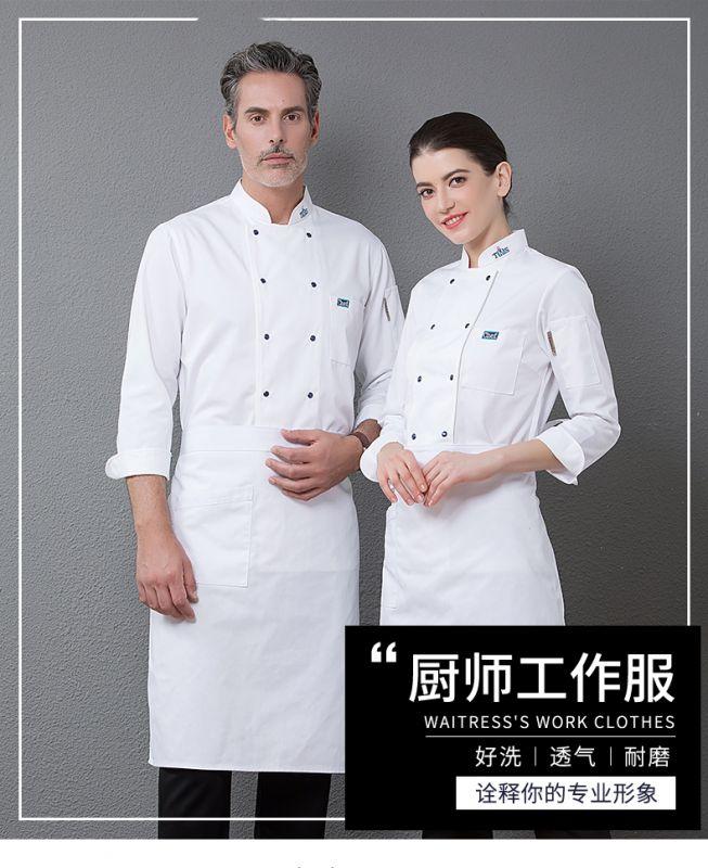 厨师工作服 长袖多功能 秋冬装酒店餐饮食堂烘焙