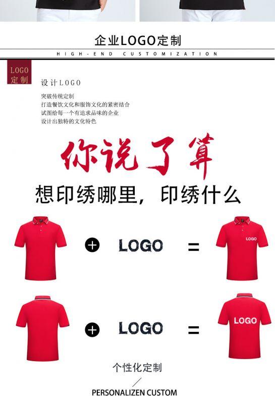 夏季POLO衫定制 T恤东莞工作服短袖刺绣 印logo字diy 工衣广告衫
