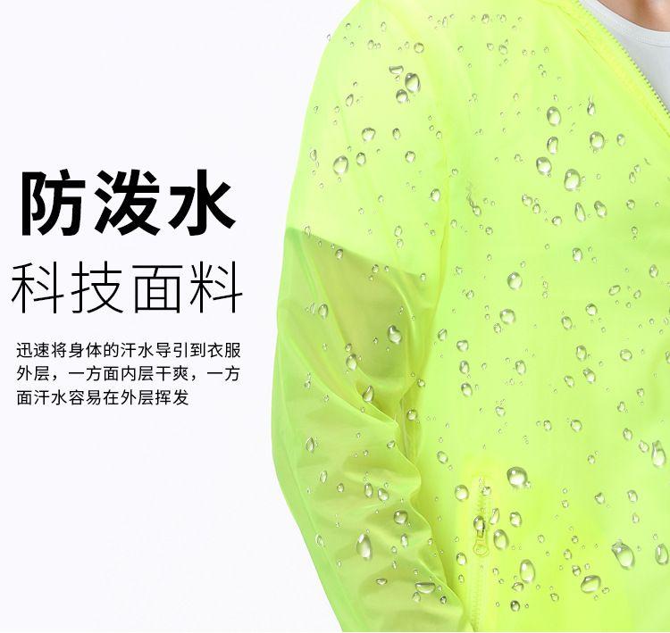 皮肤衣女防晒服男夏季 定制印logo 定做印字文化衫外套透气户外薄款