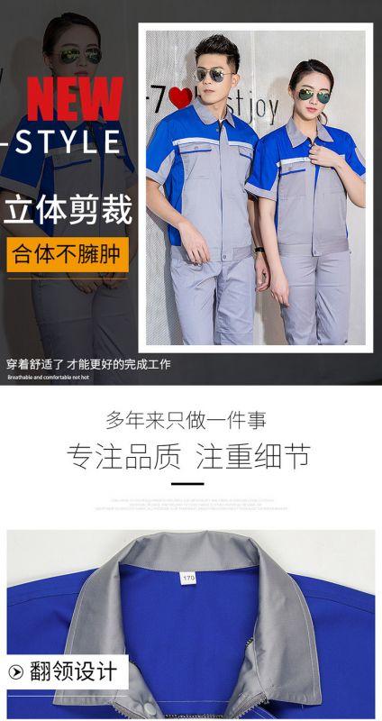夏季短袖工程服套装 汽修服装修公司木工电工服